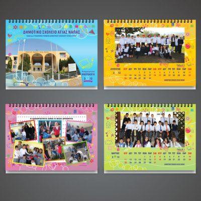 dimotiko-calendar